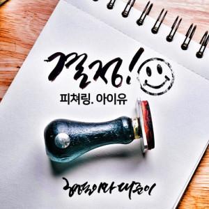 收聽형돈이와 대준이的Choice (feat.IU)歌詞歌曲