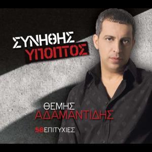 Album Synithis ypoptos from Themis Adamantidis