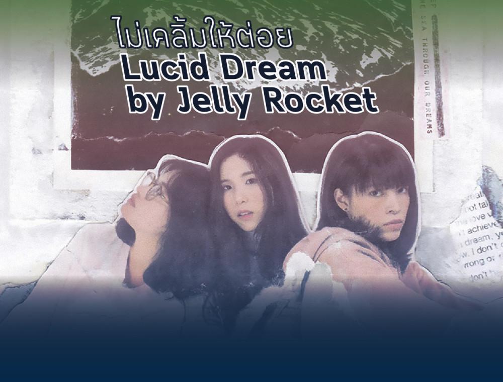 หวานๆ เคลิ้มๆ น่าหลงใหลกับ Lucid Dream โดย Jelly Rocket
