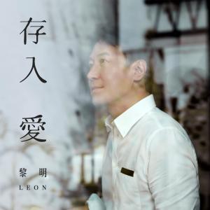 Album Cun Ru Ai from 黎明