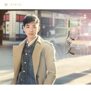 Kuai Le Bu Kuai Le 2015 Wang Dawen