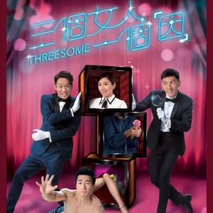 楊千嬅的專輯無雙 (電視劇《三個女人一個「因」》主題曲)