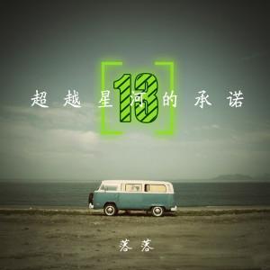 落落的專輯超越星河的承諾(十三)