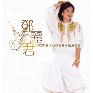 鄧麗君的專輯鄧麗君1982香港伊利沙伯體育館演唱會