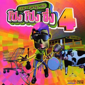 อัลบัม 3 ช่า Party Mix โป๊งโป๊งชึ่ง 4 ศิลปิน China Dolls