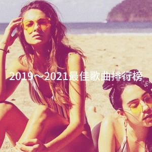 2019~2021最佳歌曲排行榜 dari Pop Tracks