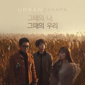 When we were two dari Urban Zakapa