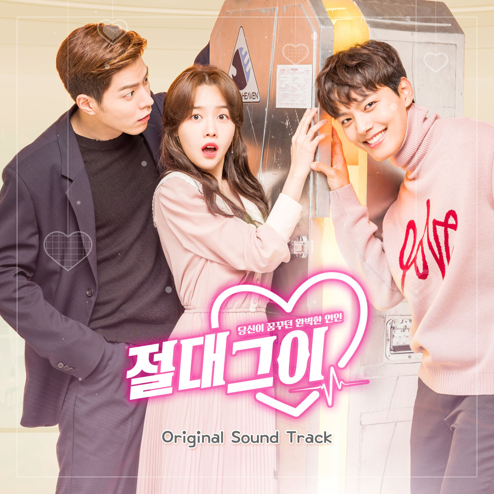 MY Absolute Boyfriend OST