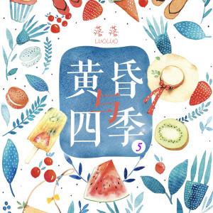 落落的專輯黃昏與四季(五)