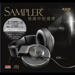 羣星的專輯Sampler 發燒中的選擇