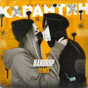 Kartashow的專輯Карантин (Bardrop Remix) (Explicit)