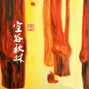 巫娜的專輯空谷秋林
