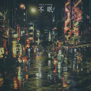 sleeplessness(不眠)