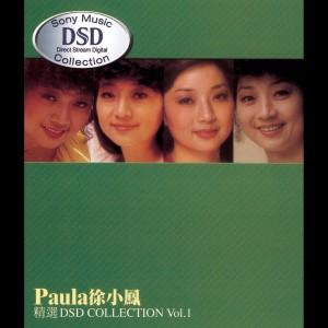 徐小鳳的專輯徐小鳳精選DSD Collection Vol. 1