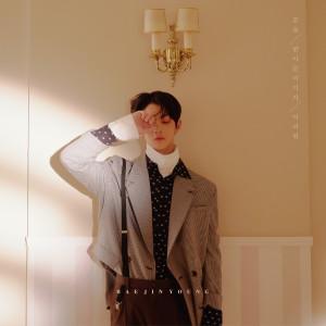 ฟังเพลงออนไลน์ เนื้อเพลง Hard To Say Goodbye ศิลปิน BAE JIN YOUNG