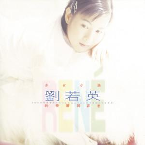 少女小漁劉若英的美麗與哀愁