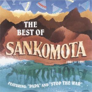 Listen to Sekunjalo song with lyrics from Sankomota