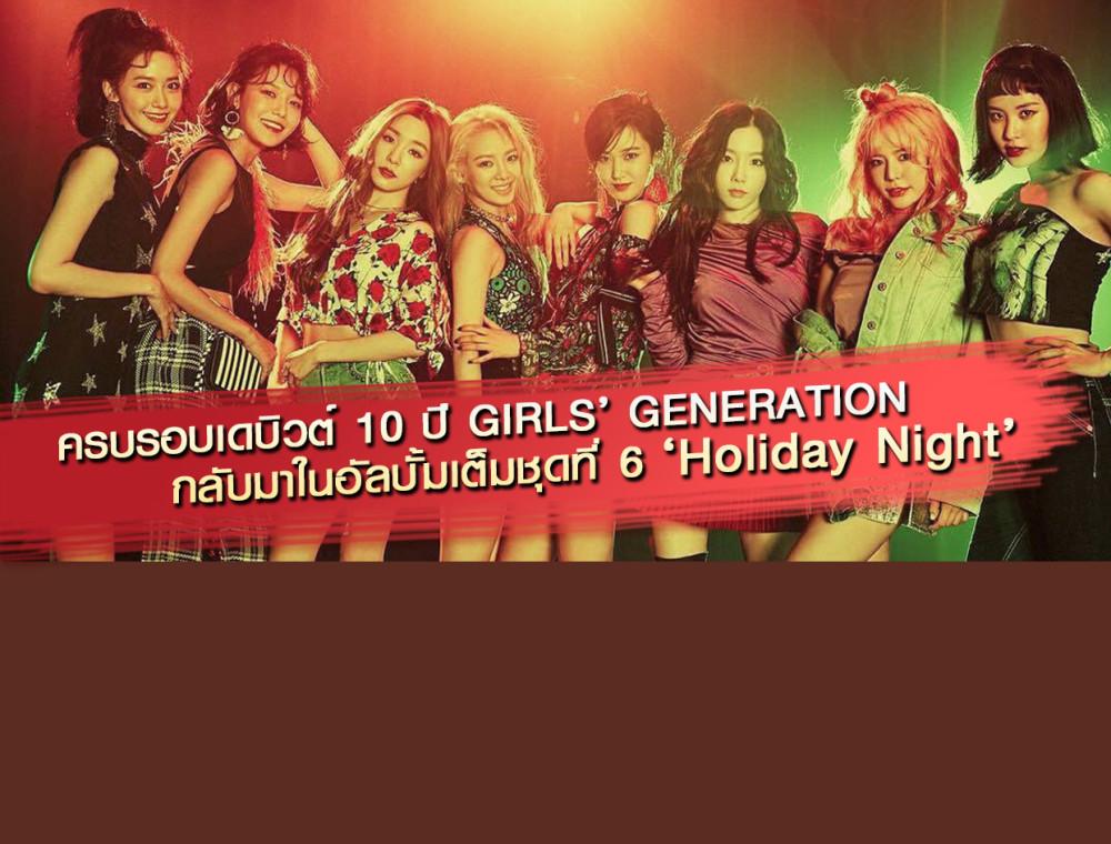 ครบรอบเดบิวต์ 10 ปี GIRLS' GENERATION  กลับมาในอัลบั้มเต็มชุดที่ 6 'Holiday Night'