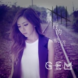 G.E.M. 鄧紫棋的專輯單行的軌道