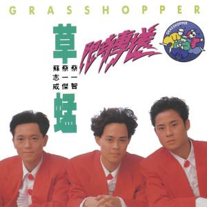Xian Shi Zhuan Song 1990 草蜢