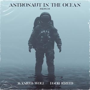 Astronaut In The Ocean (Egor Kreed Remix) dari Masked Wolf