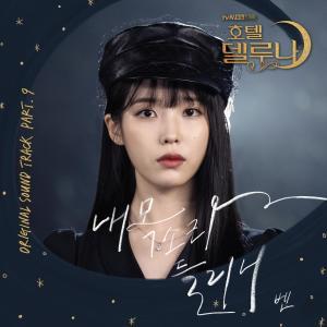 Hotel Del Luna OST Part.9 dari BEN