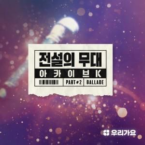 SBS Archive K - Ballade Part 2 dari KYUHYUN