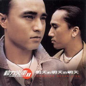 Listen to 別讓我哭 song with lyrics from 动力火车
