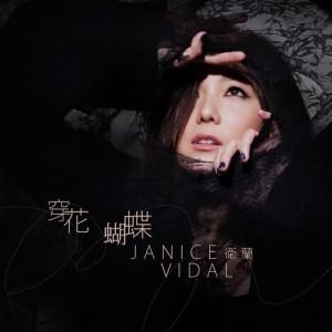 衛蘭 Janice Vidal的專輯穿花蝴蝶