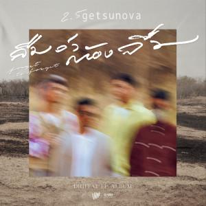อัลบัม ลืมว่าต้องลืม (Forgot to forget) - Single ศิลปิน Getsunova