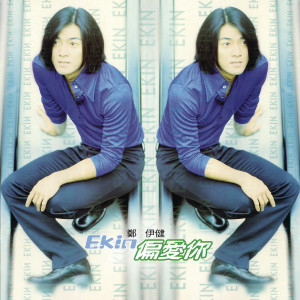 Album Love You Only from 郑伊健