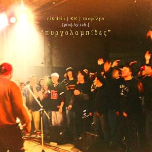 Album Pirgolampides from KK