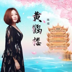 陳瑞的專輯黃鶴樓
