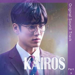 A.C.E的專輯Kairos (Original Television Soundtrack, Pt. 9)