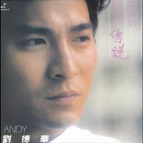 Ke Bu Ke Yi 1990 Andy Lau