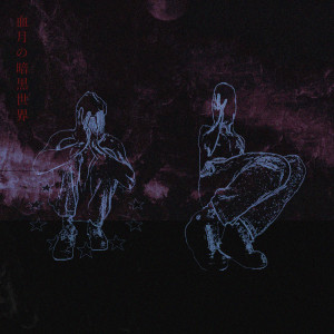 Album Blood Moon Underworld from MISOGI