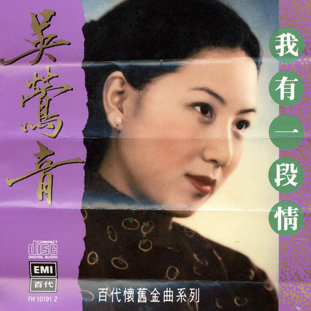 Wo You Yi Duan Qing 1992 吴莺音