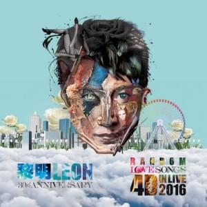黎明的專輯月亮下求你一吻 - Random Love Songs 4D in Live 2016 歌曲