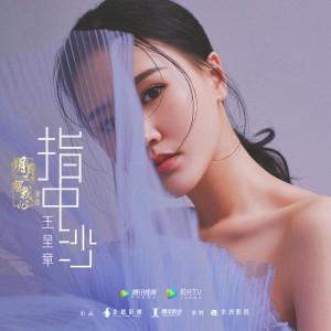 王呈章的專輯指中沙 (《明月照我心》网剧插曲)