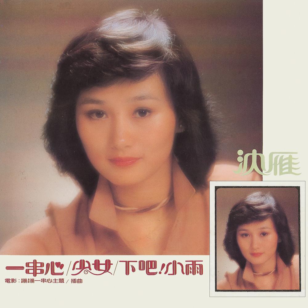 Zhu Guang Xia 1981 沈雁