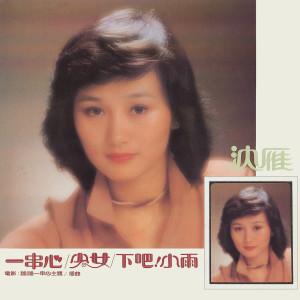 Yi Chuan Xin 1981 沈雁