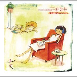 許茹芸1995-2000年光華真紀錄-單身日記15首新 2001 許茹芸