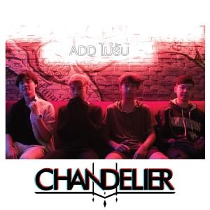 Album ADD ไม่รับ from Chandelier