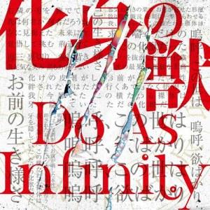 Do As Infinity的專輯化身之獸
