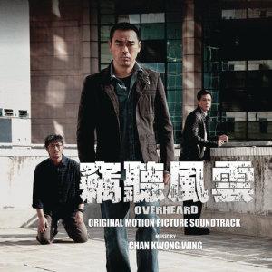 陳光榮的專輯竊聽風雲1電影原聲大碟