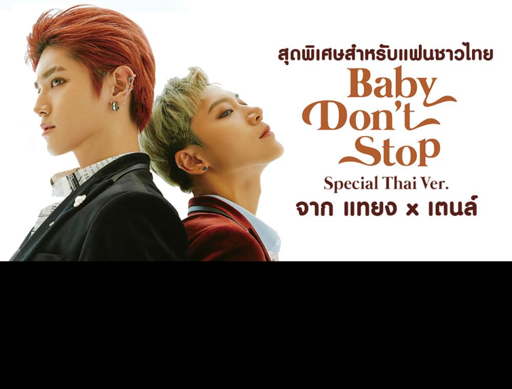 """ซิงเกิลสุดพิเศษสำหรับแฟนชาวไทย! """"Baby Don't Stop"""" (Special Thai Ver.) จาก แทยง x เตนล์ NCT U"""