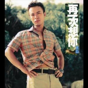 Zai Yi Ci Xiang Ni 2000 Hacken Lee