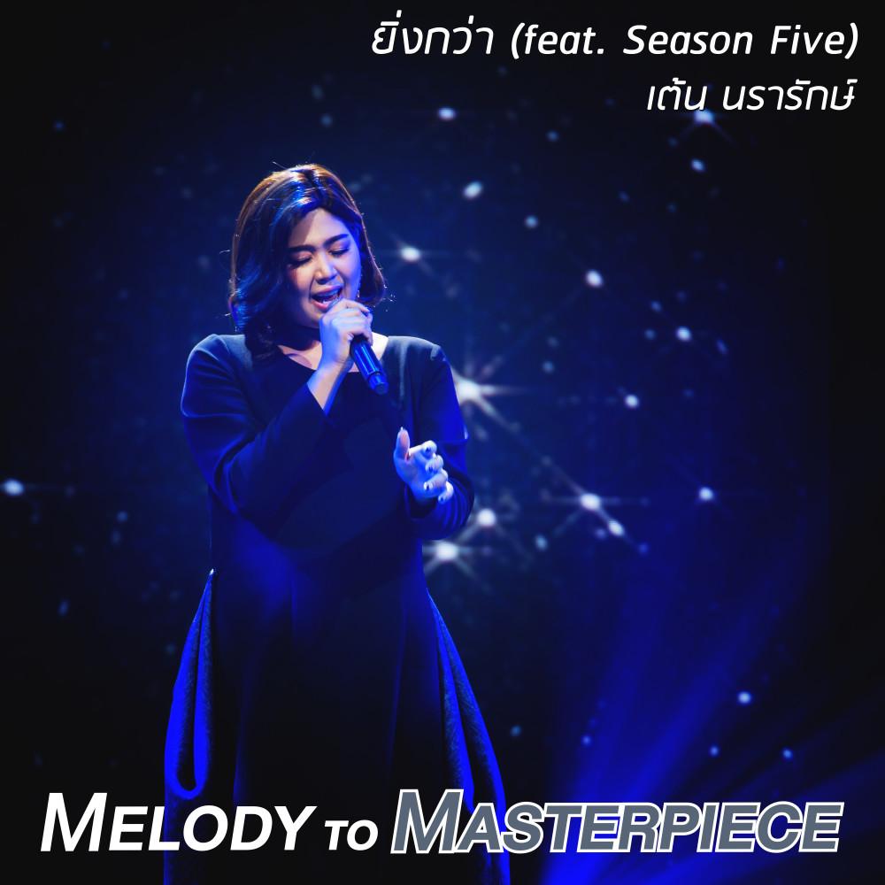 """ฟังเพลงอัลบั้ม ยิ่งกว่า (feat. Season Five) [From """"Melody to Masterpiece""""]"""