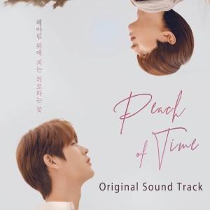 Album Peach of Time (Original Television Soundtrack) from Korean Original Soundtrack