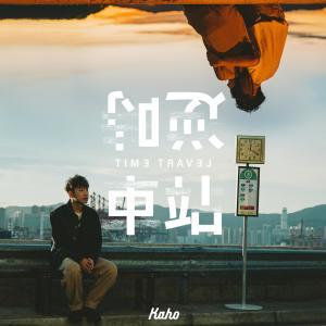 洪嘉豪 Kaho Hung的專輯逆時車站